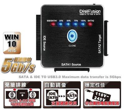 伽利略 專業加強版 SATA&IDE TO USB3.0 光速線(U3I-693)