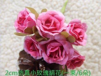 ☆創意小物店☆2cm仿真小玫瑰絹花/人...