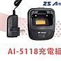 AITOUCH AI- 5118 專用充電組