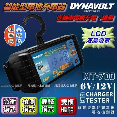 【電池達人】MT700 檢測+充電 雙模式 旗艦版 脈衝式 充電機 充電器 機車 重機 汽車 12V電瓶 鋰鐵電池 適用