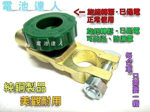 汽車電池 電瓶斷電開關 旋扭轉鬆可防止-汽車漏電 兼防盜 適用95D31R 95D31L 115E41R 130E41L