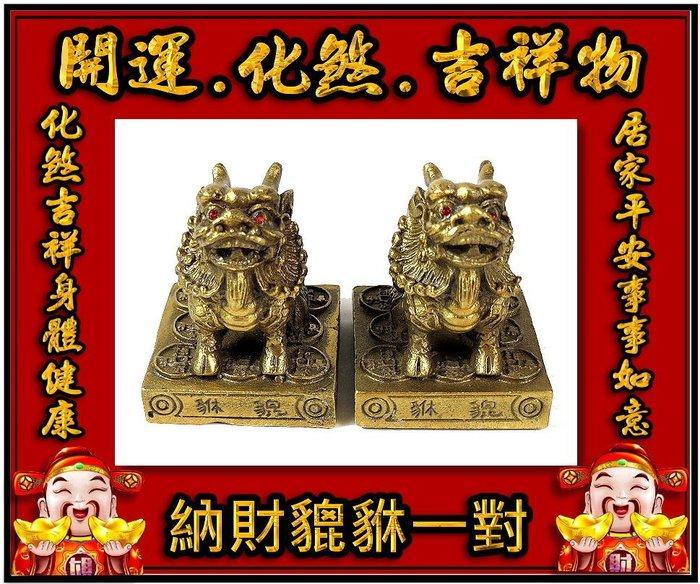 【 金王記拍寶網 】V036  開運納財貔貅  1對*2個   開運擺設品 銅製品