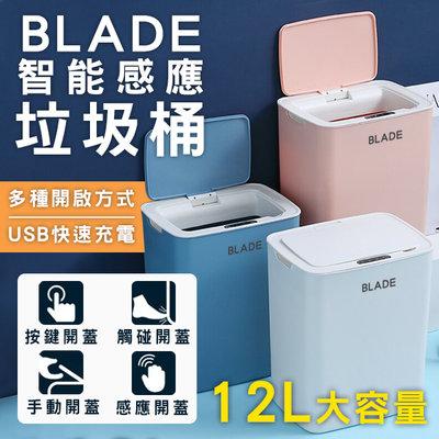 【coni mall】BLADE智能感應垃圾桶 現貨 當天出貨 台灣公司貨 垃圾桶 自動開蓋 智能感應 免觸碰 12L