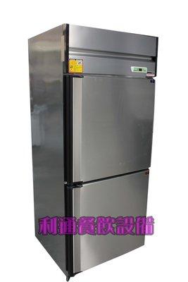 《利通餐飲設備》2門冰箱-風冷 (上凍下藏) 二門冰箱  兩門冰箱 冷凍庫 冷凍冷藏~