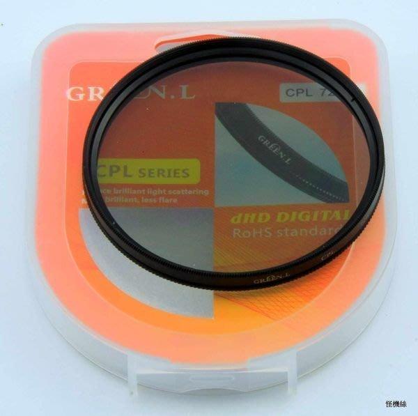 怪機絲 GREEN.L 綠葉 62mm ~ 77 mm CPL 偏光鏡 偏振鏡 圓偏光鏡 影片DEMO