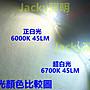 Jacky照明-飛利浦PHILIPS雙尖型30mm 6000K白光 6700K超白光SMD LED