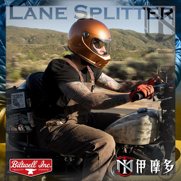 伊摩多※美國 Biltwell Lane Splitter 全罩安全帽 復古 美式 哈雷 GLOSS COPPER金屬銅
