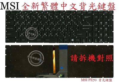 英特奈 微星 MSI GE62VR 7RF MS-16JB GE62VR 6RF 背光 繁體中文鍵盤 PE70 台中市