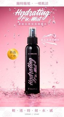 【米粒屋】現貨 免運 KCWINWIN 定妝女神保濕噴霧水 保濕噴霧