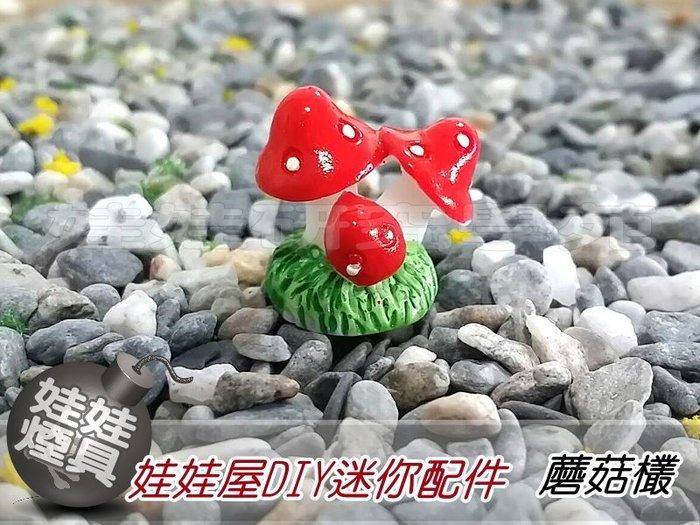 ㊣娃娃研究學苑㊣滿499元免運費 創意DIY 娃娃屋DIY迷你配件 蘑菇欉  單售價(DIY145)