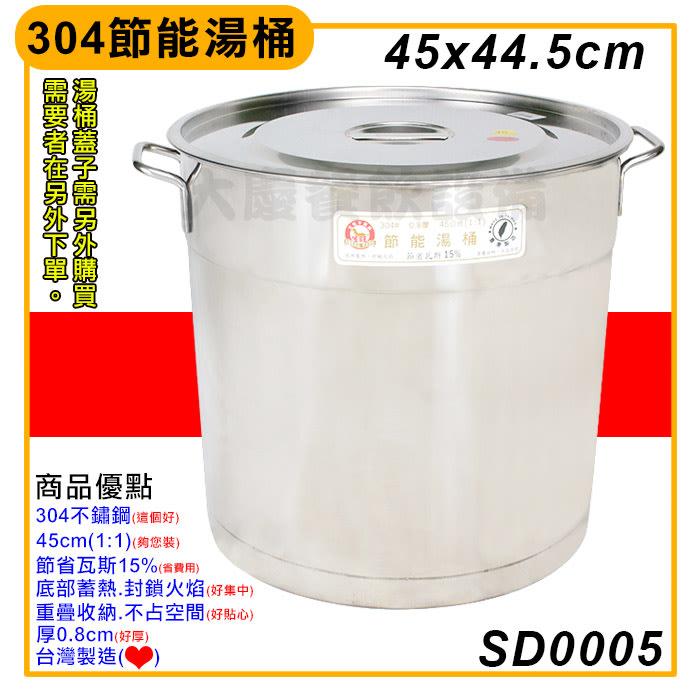 304節能湯桶 45x44.5cm SD0005【含稅付發票】大湯桶 大鍋湯 可疊湯桶 節能湯桶 304材質 大慶㍿
