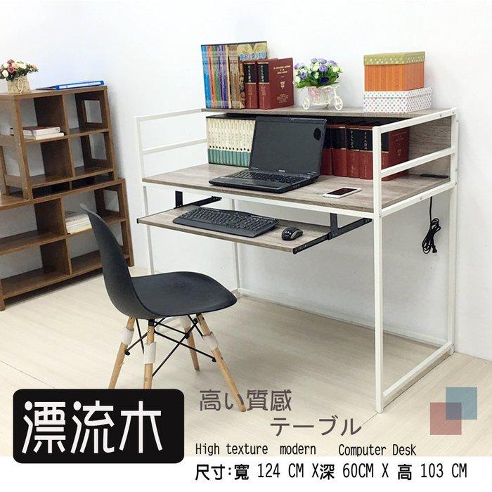 【椅統天下】北歐風漂流木雙層書桌  附插頭 鍵盤架 鐵腳書桌 學生書桌  電腦桌