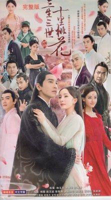 大型古裝劇 三生三世十里桃花 楊冪 趙又廷主演 DVD碟片58集