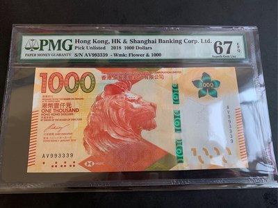 2018年 滙豐銀行 AV993339 1000蚊 67分 9,3組合 EPQ PMG