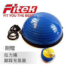 【Fitek健身網】半圓瑜珈球 波速球 BOSU 健身半球 平衡球 半圓球 平衡半球