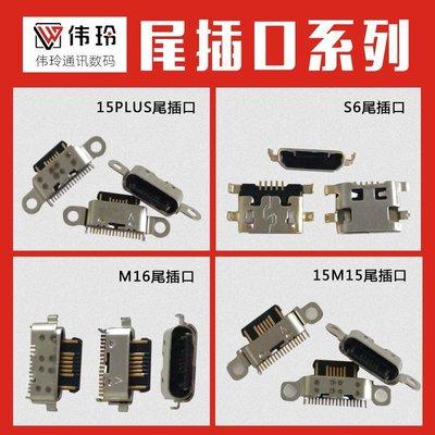 現貨!廠商促銷#10份起購尾插口適用于魅族15 15plus M16魅藍S6 M15 pro7plus USB充電#OM 台北市