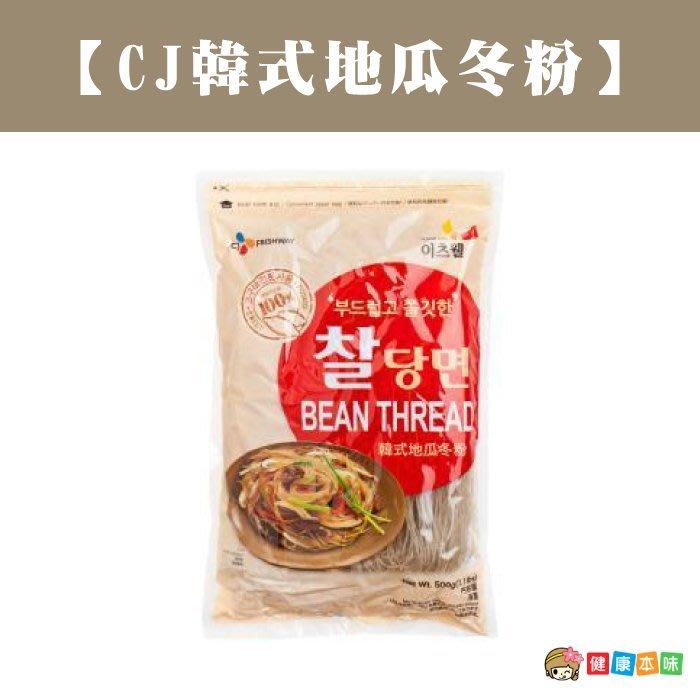 韓國 CJ韓式地瓜冬粉500g [KO8801039915578] 健康本味