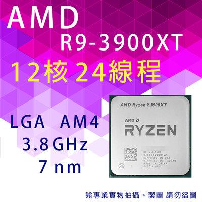 熊專業☆ AMD R9-3900XT (Ryzen9 3900XT) 國際三年保固 散裝