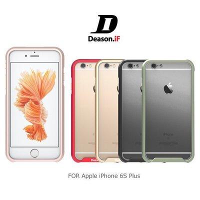 --庫米--Deason.iF Apple iPhone 6S Plus 特殊陽極磁扣邊框 保護殼~免運費