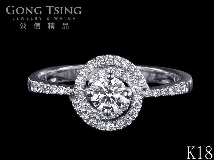 【公信精品】GIA 0.30克拉 E/VS1/無螢光 全新訂製鑽石女戒指 鑽戒 八心八箭 附GIA證書30分40分50分