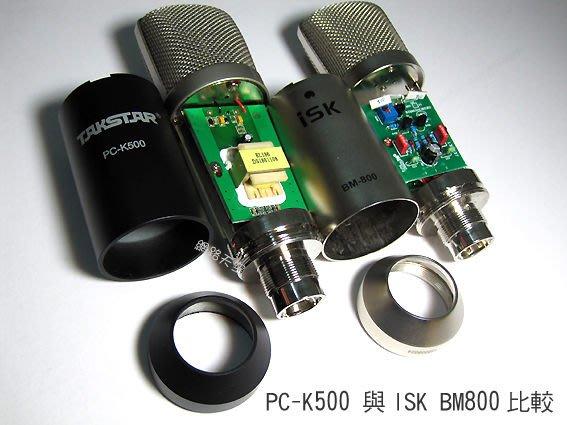 Takstar 得勝 天籟 PC-K500 高階專業級電容麥克風 錄音 RC 廣播 公司貨 安心有保障 pc k500
