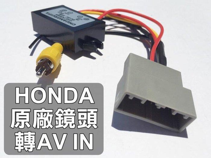 大新竹【阿勇的店】HONDA FIT3 CIVIC9.5 CITY 原廠鏡頭專用轉接線組 保留原廠鏡頭改接安卓機