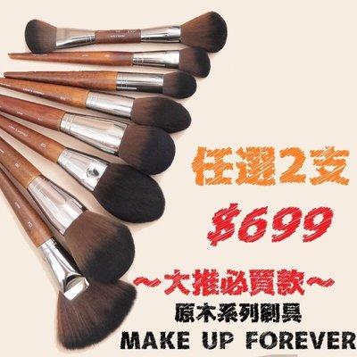 【必買推薦】Make up for ever MUF底妝刷具系列 散粉刷 蜜粉刷 腮紅刷 粉底刷 高光刷 修容刷 粉餅刷