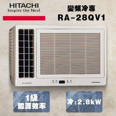 《大台北含運+安裝》@惠增電器@HITACHI日立一級變頻單冷左吹遙控窗型冷氣 RA-28QV1 適4~5坪 1.0噸