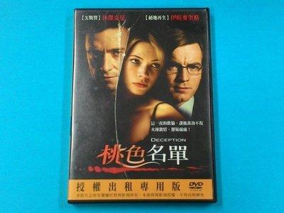 【大謙】《 桃色名單~休傑克曼*伊旺麥奎格*蜜雪兒威廉絲*麗莎蓋漢彌頓 》 台灣正版二手DVD