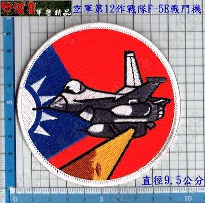 《甲補庫》_空軍第12作戰隊F-5E戰鬥機機種臂章_Air Force/空軍臂章/F-16/幻象/IDF 飛行服臂章