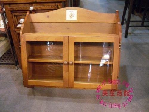 美生活館三館-- 全實木西班牙磁磚系列--雙門壁櫃/收納櫃/杯盤櫃-特優 3200元