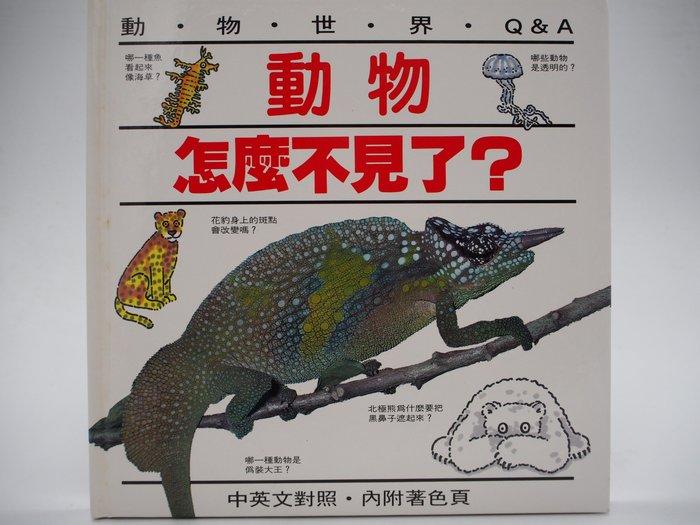 【月界二手書店】動物怎麼不見了:中英文對照·附著色頁-動物世界Q&A(絕版)_東方出版_原價150 〖少年童書〗AIY