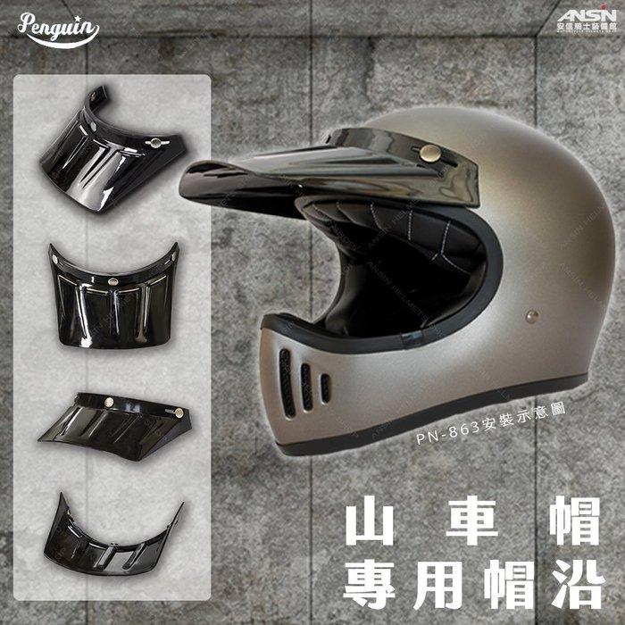 [中壢安信]Penguin 海鳥牌 山車帽 全罩 安全帽 三扣式 長版 帽沿 搭配 PN-863 PN863