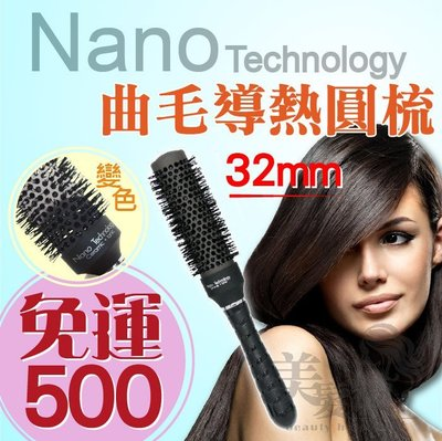 【美髮舖】免運 32mm Nano Technology 曲毛 變色導熱梳 圓梳 專業 設計師 直捲 磁鐵 吹剪染燙漂整