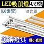 T8 LED 4尺3管 (附LED燈管+小夜燈) LED 日光...