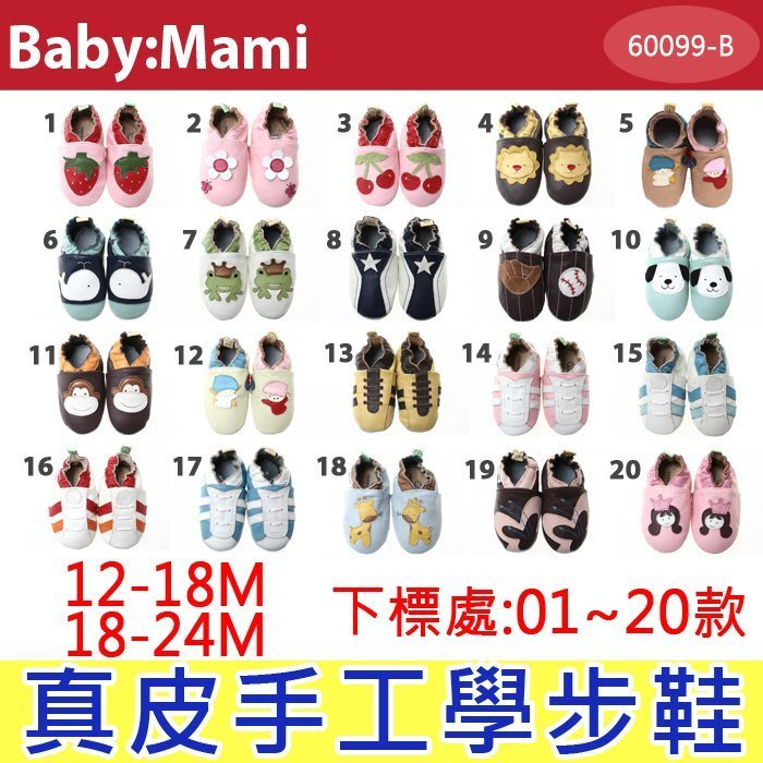 整雙超軟小牛皮手工訂做【60099-B】真皮手工學步鞋-超殺價-12-18M,18-24M膠底賣場