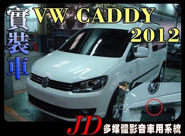 【JD 新北 桃園】VW 2012 CADDY 福斯 PAPAGO 導航王 HD數位電視 360度環景系統 BSM盲區偵測 倒車顯影 手機鏡像。實車安裝 實裝車