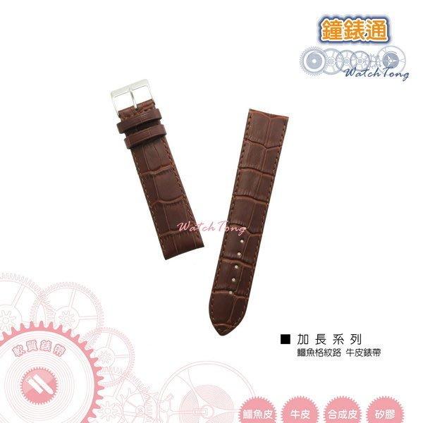 【鐘錶通】加長系列 ─ 高級鱷魚格紋牛皮錶帶 ─ 咖啡色霧面/450215D