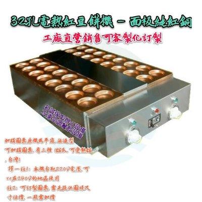♤名誠傢俱辦公設備冷凍空調餐飲設備♤電力式紅豆餅機32孔 車輪餅 鬆餅機 電熱型 紅豆餅爐