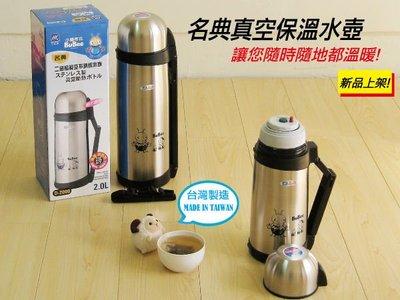 玫瑰商行‧小蟻布比:D1200三光牌名典真空18-8不鏽鋼保溫水壺『SUS304白鐵保溫瓶』台灣製