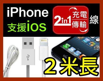 【傻瓜批發】iPhone AA級 2米...