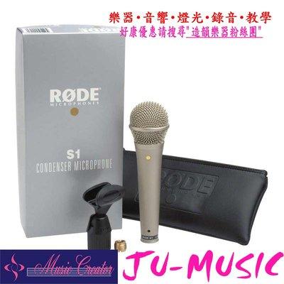 造韻樂器音響- JU-MUSIC - 全新 公司貨 RODE S1 電容式 手握 麥克風 演唱 表演 錄音 直播