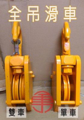 (含稅) 全吊滑車/滑車/滑輪/鋼索式滑輪/全吊/吊鉤/全吊吊勾 鉤頭 吊鉤