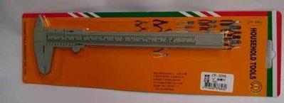 ☆優達團購☆6吋 塑膠卡尺 CF-2098 150mm 游標尺 非液晶游標卡尺 傳統式簡易卡尺 100入2100元