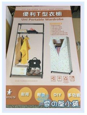 ╭☆雪之屋居家生活館☆╯達新牌布衣櫥/ 組合衣櫥 /優利T型衣櫥 塑膠衣櫥