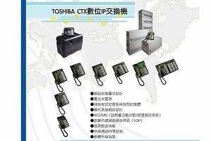 電話總機專業網...東訊/通航TONNET/眾通/TOSHIBA/國際牌/NEC/錄音系統/監控系統...施工安裝銷售