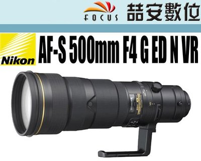 《喆安數位》NIKON AF-S NIKKOR 500mm f4 G ED VR  平行輸入  一年保固 #2