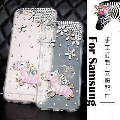 三星 S10+ Note9 S9 A92018 A20 A30 J6+ J4+ A7 A8+ 手機殼 雛菊斑馬