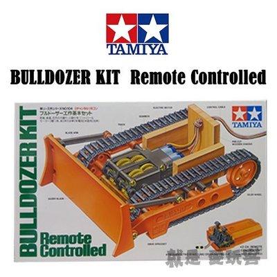 田宮TAMIYA 遙控推土機 Remote Controlled BULLDOZER Kit 70104