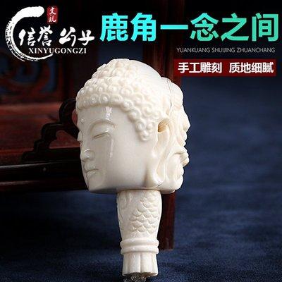 【月壺】鹿角三通佛頭手工雕刻一念之間金剛星月菩提佛珠DIY配飾配件新品